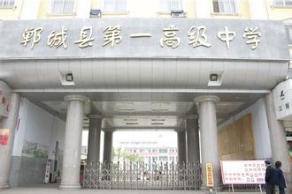 郸城县第一高级中学图片